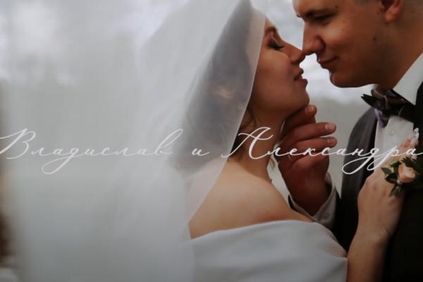Свадьба Влада и Александры