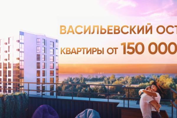"""ЖК""""Гавань Капитанов"""" (ролик2)"""