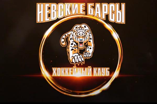 ХК 'Невские Барсы' (ролик 2)